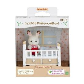 シルバニアファミリー DF-13 ショコラウサギ赤ちゃん・家具 おもちゃ こども 子供 女の子 人形遊び 家具 3歳