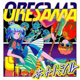 ORESAMA/ホトハシル《通常盤》 【CD】