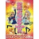 超然パラオケDVD!! 〜JOYSOUND スペシャル〜 【DVD】