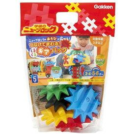 ニューブロックつなげてまわる!ギアパックおもちゃ こども 子供 知育 勉強 3歳