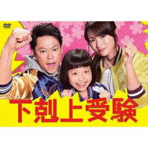 【送料無料】下剋上受験 DVD-BOX 【DVD】