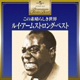 ルイ・アームストロング/ルイ・アームストロング・ベスト 【CD】