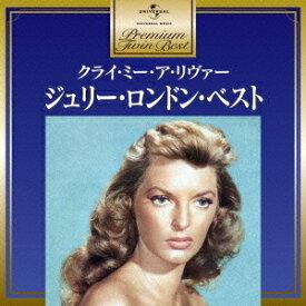 ジュリー・ロンドン/ジュリー・ロンドン・ベスト 【CD】