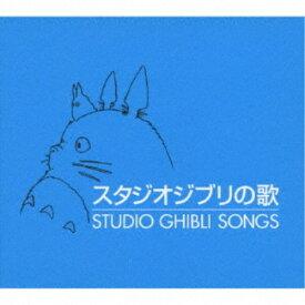 (アニメーション)/スタジオジブリの歌 【CD】