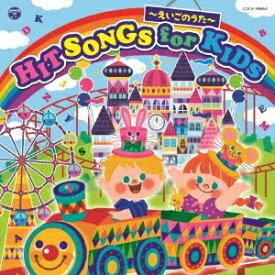 (キッズ)/コロムビアキッズ HIT SONGS for KIDS 〜えいごのうた〜 【CD】