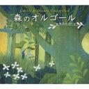 (オルゴール)/森のオルゴール〜ジブリ&ディズニー・コレクション/α波オルゴール 【CD】