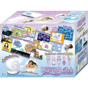 動く絵本プロジェクター Dream Switch(ドリームスイッチ) おもちゃ こども 子供 知育 勉強 ベビー 3歳