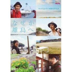 キングコング×NON STYLE なぜか離島へ… presented by つながりファンタジー いつも!ガリゲル 【DVD】