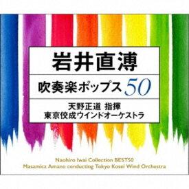 東京佼成ウインドオーケストラ/岩井直溥 吹奏楽ポップス50 【CD】