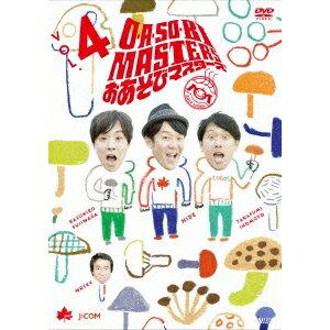 O・A・SO・BI MASTERS おあそびマスターズ VOL.4 【DVD】