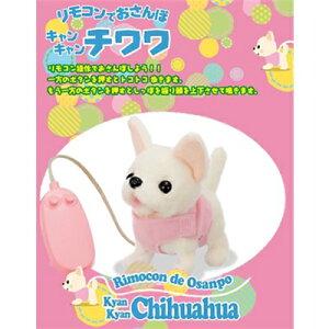 リモコンでおさんぽキャンキャンチワワ おもちゃ こども 子供 女の子 人形遊び 3歳