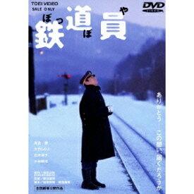 鉄道員 【DVD】