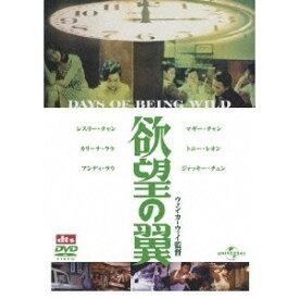 欲望の翼 【DVD】