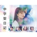 【送料無料】≪初回仕様≫中学聖日記 Blu-ray BOX 【Blu-ray】