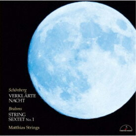 マティアス・ストリングス/シェーンベルク:浄められた夜 ブラームス:弦楽六重奏曲 第1番 【CD】