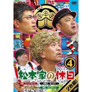 松本家の休日 4 【DVD】
