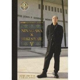 NINAGAWA×SHAKESPEARE V DVD-BOX 【DVD】