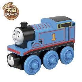 きかんしゃトーマス 木製レールシリーズ トーマス GGG29おもちゃ こども 子供 男の子 電車