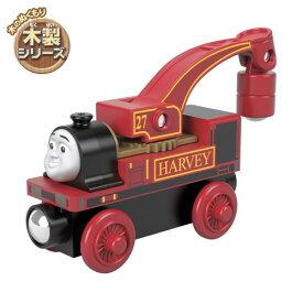 きかんしゃトーマス 木製レールシリーズ ハーヴィー GGG32おもちゃ こども 子供 男の子 電車
