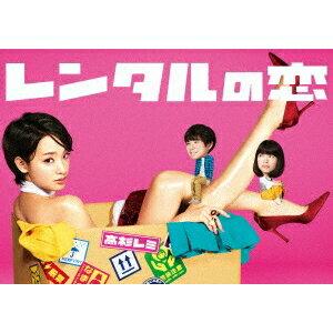 レンタルの恋 DVD-BOX 【DVD】