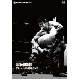 柴田勝頼 デビュー20周年DVD 【DVD】