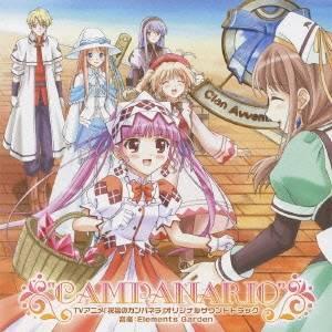 Elements Garden/CAMPANARIO 【CD】