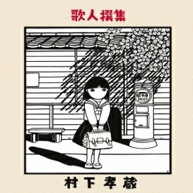 村下孝蔵/歌人撰集 【CD】