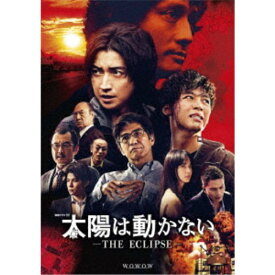太陽は動かない -THE ECLIPSE- DVD-BOX 【DVD】