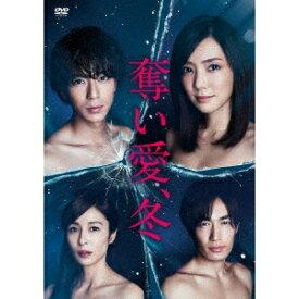 奪い愛、冬 DVD-BOX 【DVD】