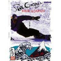 SNOWBOARD DVD COLLECTION シギー・グラブナー RIDE in JAPAN 【DVD】