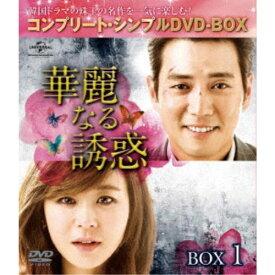 華麗なる誘惑 BOX1 <コンプリート・シンプルDVD-BOX> (期間限定) 【DVD】