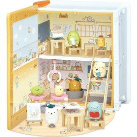 すみっコぐらし くっつきすみっコおべんきょうおもちゃ こども 子供 女の子 人形遊び ハウス 6歳