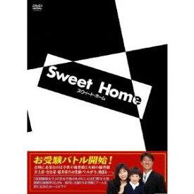 スウィート・ホーム DVD-BOX 【DVD】