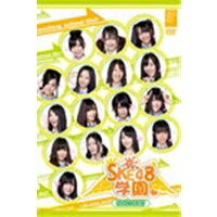 SKE48学園 DVD-BOX(4) 3枚組 【DVD】