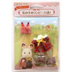 シルバニアファミリー D-24 女の子のワンピース(赤) おもちゃ こども 子供 女の子 人形遊び 家具 3歳