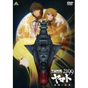 宇宙戦艦ヤマト2199 追憶の航海 【DVD】