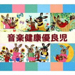 【送料無料】(クラシック)/音楽健康優良児 【CD】