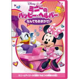 ミニーのハッピー・ヘルパー/なんでもおまかせ! 【DVD】