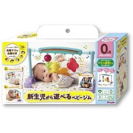うちの赤ちゃん世界一 新生児から遊べるベビージムおもちゃ こども 子供 知育 勉強 ベビー 0歳
