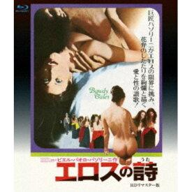 パゾリーニ/エロスの詩 HDリマスター版 【Blu-ray】