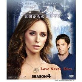 ゴースト 〜天国からのささやき シーズン4 コンパクトBOX 【DVD】