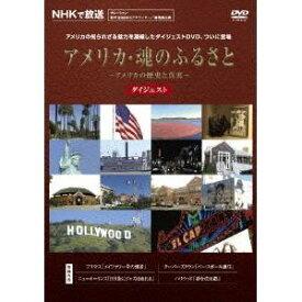 アメリカ・魂のふるさと ダイジェスト 【DVD】