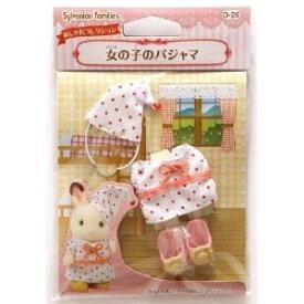 シルバニアファミリー D-26 女の子のパジャマ おもちゃ こども 子供 女の子 人形遊び 家具 3歳