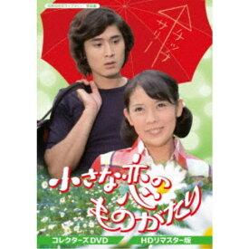 小さな恋のものがたり コレクターズDVD <HDリマスター版> 【DVD】