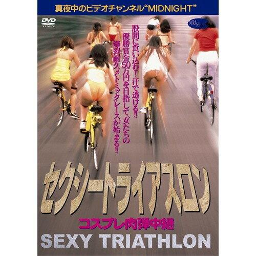 セクシートライアスロン コスプレ肉弾中継 【DVD】