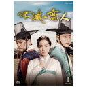 【送料無料】不滅の恋人 DVD-BOXI 【DVD】