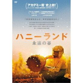 ハニーランド 永遠の谷 【DVD】