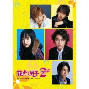 【送料無料】花より男子2(リターンズ) DVD-BOX 【DVD】
