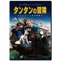 タンタンの冒険 ユニコーン号の秘密 【DVD】