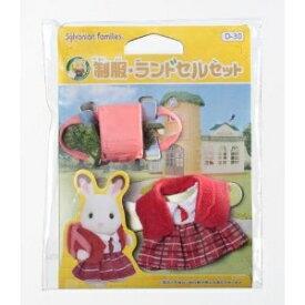 シルバニアファミリー D-30 制服・ランドセルセット おもちゃ こども 子供 女の子 人形遊び 家具 3歳